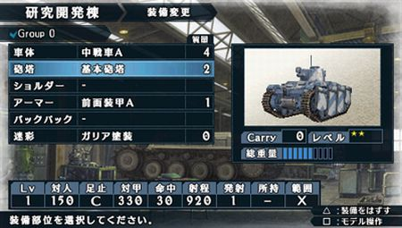 Valkyria Chronicles 2 - 12138