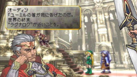 Valkyrie Profile: Lenneth - 04584
