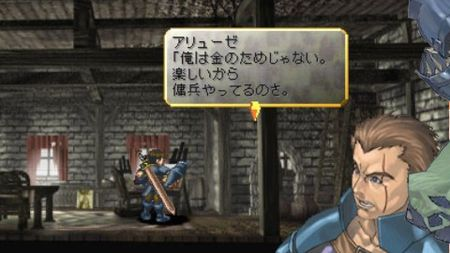 Valkyrie Profile: Lenneth - 04589
