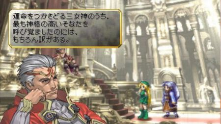 Valkyrie Profile: Lenneth - 04609